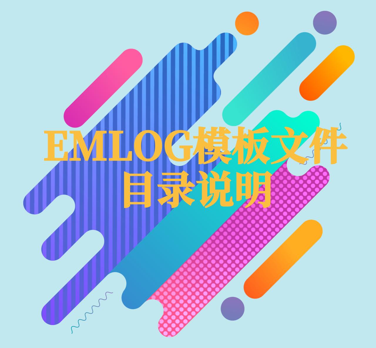 EMLOG模板文件目录说明(一)